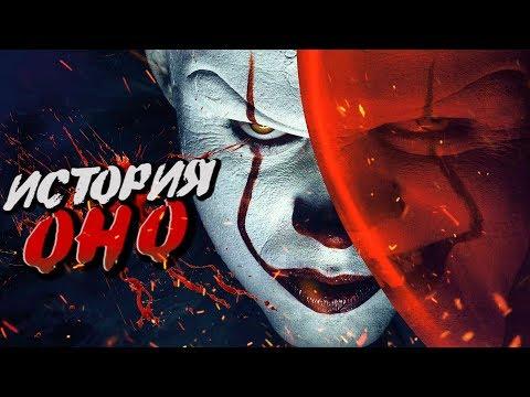 ОНО/Клоун Пеннивайз - История .Страшные истории .Выпуск 2