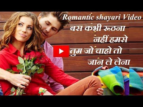 रूठे प्यार को मनाने के लिए शायरी | Ruthana Manana Romantic Shayari Video | Hindi Love Shayari