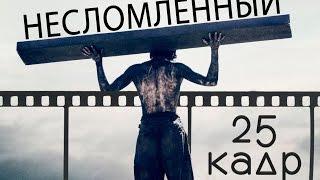 Несломленный [Обзор фильма]