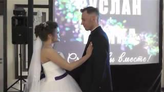 Очень красивый свадебный танец Руслана и Ирины.