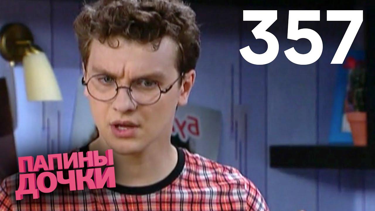 Download Папины дочки   Сезон 18   Серия 357