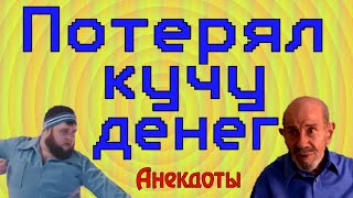 Сделал предложение или Дима Красилов и Жак Фреско в анекдотах с DJ DED21 ANIBTIKO от 24 марта 2020