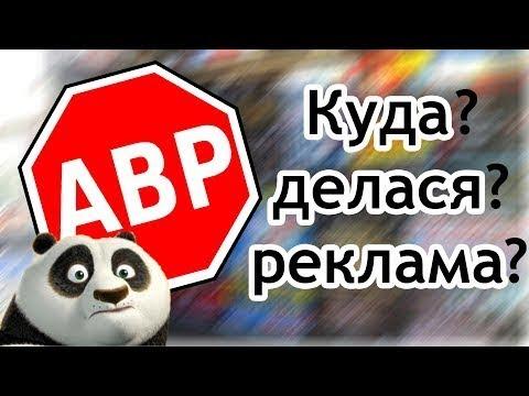 🔥 Как Убрать Рекламу 🔥 Adblock 🔥 Ютуб Без Рекламы 🔥 Реклама 🔥 Быстрый Google Chrome 🔥 Firefox