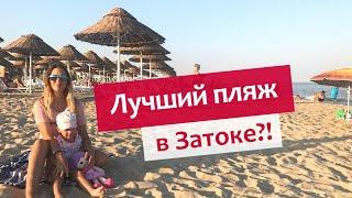 ЗАТОКА конец сезона 2020 один из лучших пляжей побережья Отдыхаем в отеле с 2мя бассейнами