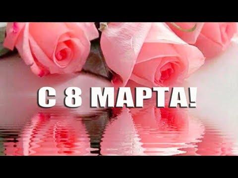 Душевное поздравление с Днем 8 МАРТА - Международным Женским Днем. Красивая видео открытка