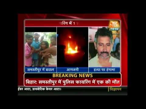 Samastipur Firing: One Shot Dead And Six Injured In Police Firing Of Samastipur