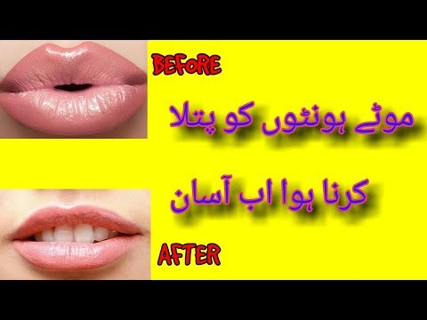 Mote Honton ko Patla Karne ka Asan Totka in Urdu/Hindi | How to Make Your Lips Smaller Naturally Per