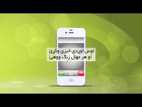 IDD Iran 30 sec Pashto - Best calling rates to Iran