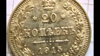 20 копеек 1915 года от 40 гривен