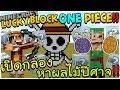 Minecraft LuckyBlock OnePiece - เปิดกล่องหาผลปีศาจสุดแกร่ง Ft.12Time