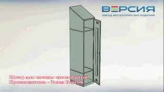 Шкаф для одежды однодверный(Подробнее http://spbstell.ru/view/035150.3.7035A Металлические шкафы для одежды предназначены для установки в раздевалках..., 2013-10-10T12:09:23.000Z)