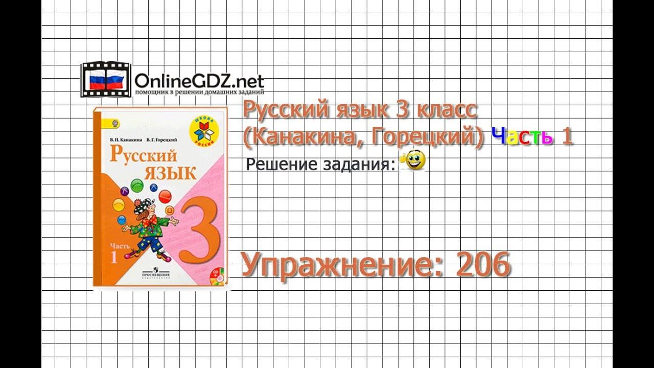 Готовые домашние задание 206 русский язык 3 класс 1 часть канакина горецкий