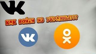 Как зайти в  VK, Одноклассники с Украины после 16.05.2017