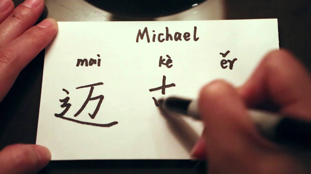 Learn How To Write The Name Michael In Chinese Youtube