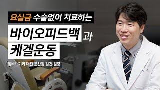 웰비뇨의학TV - 올바른 케겔운동과 바이오피드백