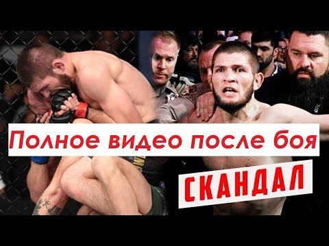 ХАБИБ КОНОР после боя  | Khabib Nurmagomedov Vs Conor McGregor UFC | полный бой .