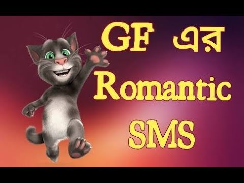 Gf  E A F E A B Romantic Sms Bangla Funny Video Bangler Joker