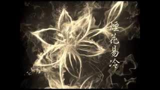 煙花易冷 - Transient fireworks (xiao solo)