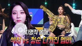 CLC 장승연 '퇴폐미 뿜뿜~' 반전 매력 실화??