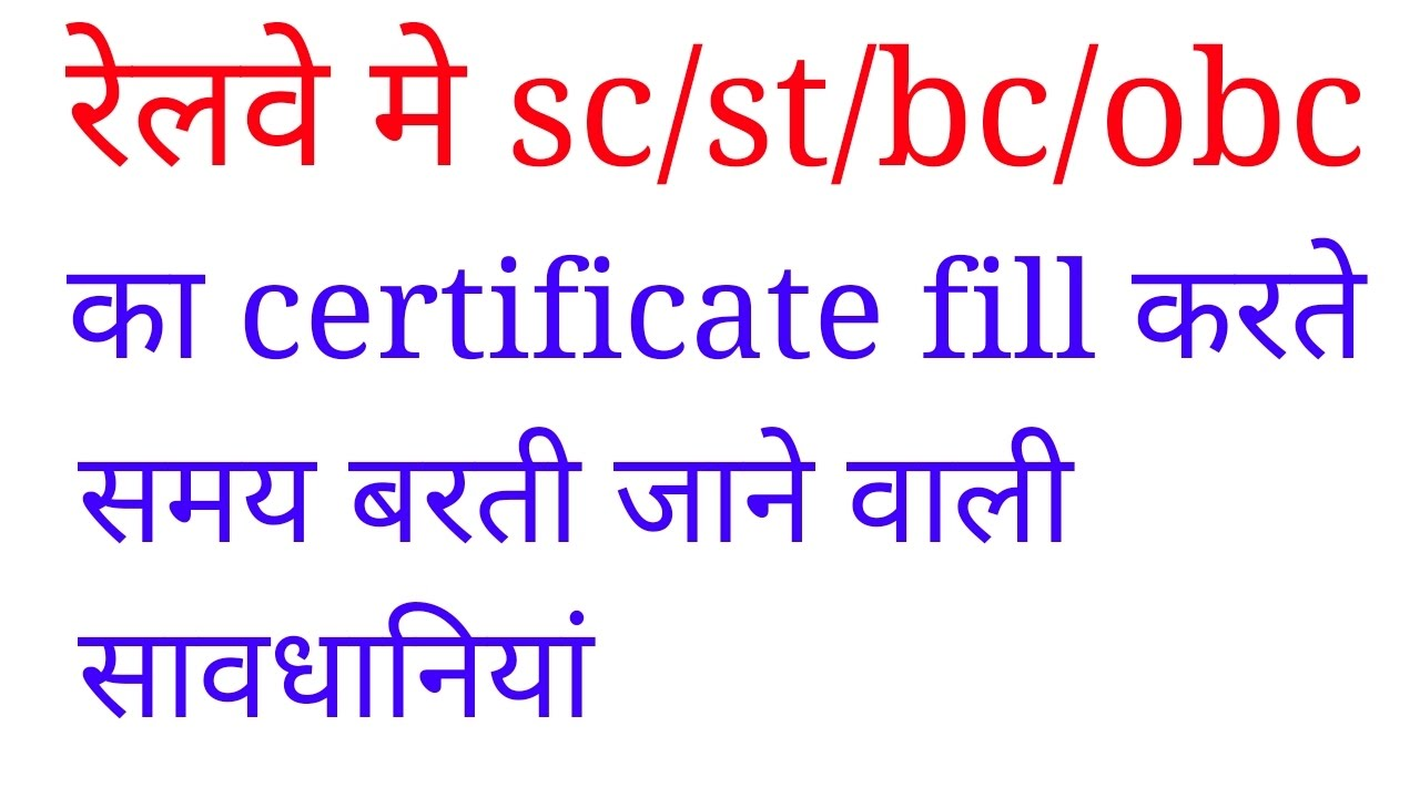 sc/st/bc/obc caste certificate care/indian railway exam preparation hindi