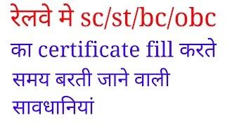 sc/st/bc/obc الطائفة شهادة الرعاية/السكك الحديدية الهندية إعداد امتحان اللغة الهندية
