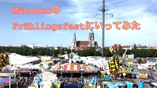 Vlog: ミュンヘンのビール祭りFrühlingsfestに行ってみた #ドイツ留学