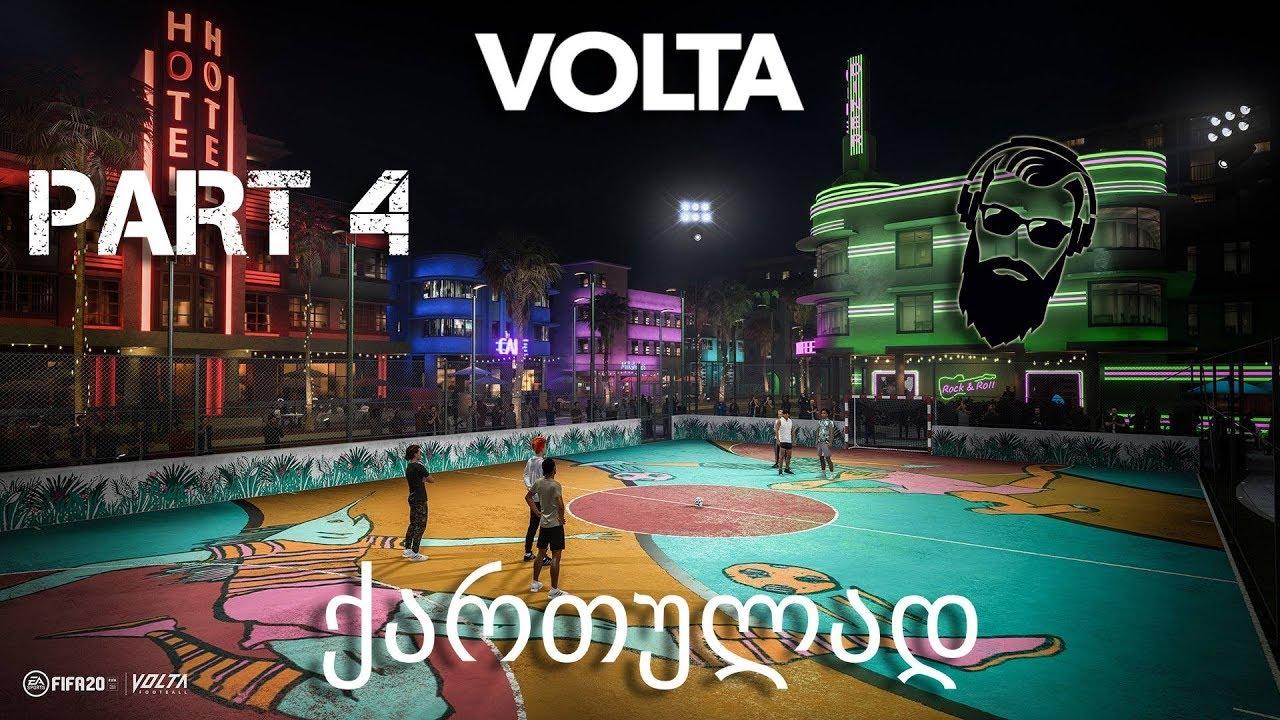 FIFA 20 VOLTA ქართულად ქუჩის ფეხბურთი ნაწილი 4 დედოფალი