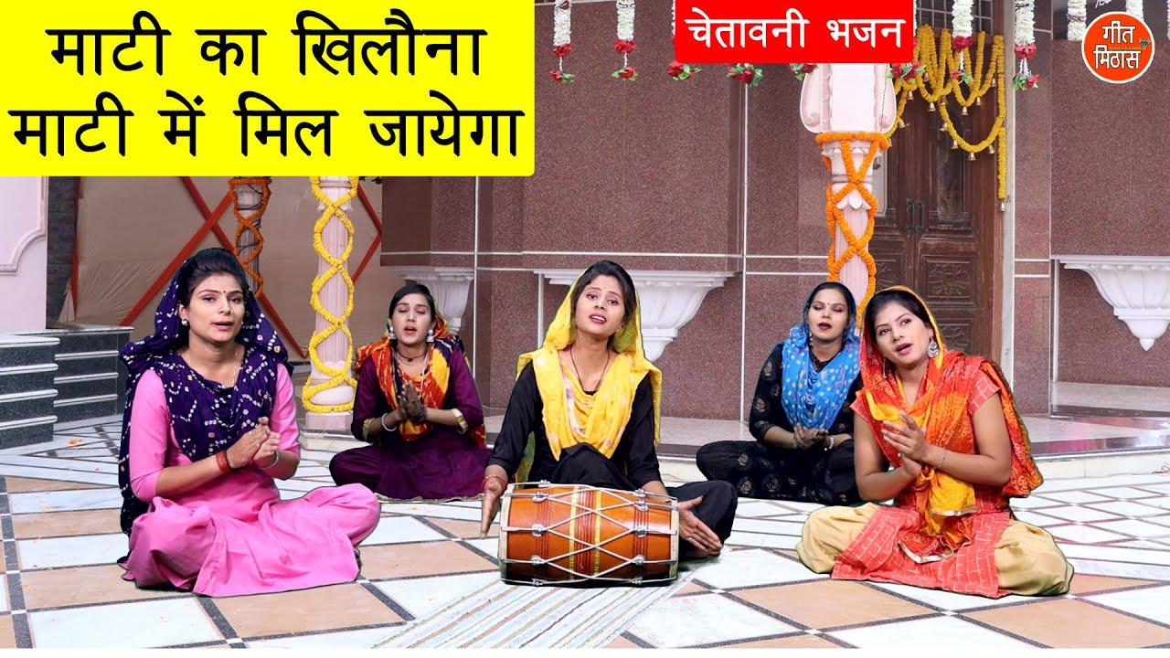 Download माटी का खिलौना माटी में मिल जायेगा - चेतावनी भजन (MATI KA KHILONA MATI MEIN MIL JAYEGA BHAJAN)
