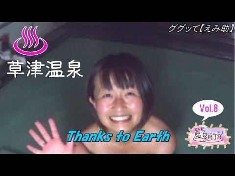 """☆ちょっとHな温泉番組 vol.8 【cute and sexy Japanese woman ONSEN show】 """"KOBUSHINOYU""""Kusatsu Hot Spring (Gunma)"""
