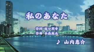 私のあなた/山内惠介 (カバー) masahiko