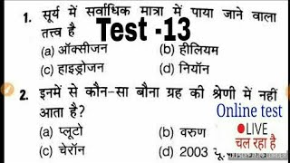 Online Test 13 | General Knowledge Test For Up Police Constable 2018 HARYANA POLICE SSC CPO