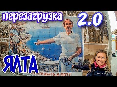 Ялта. Пора открытий! Что успеют к 2020? Реконструкция Вещевой рынок, Пионерский парк. Крым сегодня