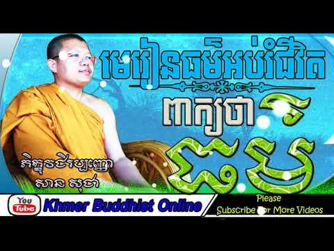 Dharma Word ពាក្យថាធម៌   San Sochea Preach About Thinking Of Khmer People For Dharma