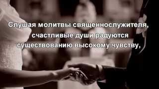 видео СКОЛЬКО ДЛИТСЯ ВЕНЧАНИЕ - Обряд православного венчания