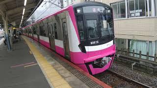 新京成線 普通松戸行き 80000形80016編成 八柱駅にて
