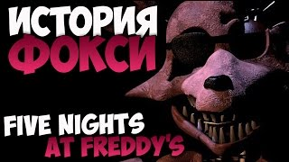 - История Фокси Five Nights at Freddy s