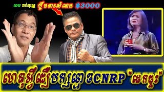 "Khan sovan - Why Believe bad party CNRP ""Sleep home"", Khmer news today, Cambodia hot news, Breaking"