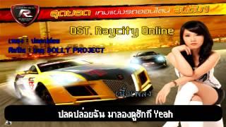 เกตุ DOLLY PROJECT - ปลดปล่อย (OST. Raycity) เนื้อเพลง