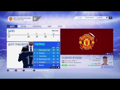 видео: Карьера за Манчестер Юнайтед Конец Сезона 20-21