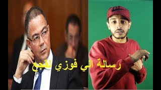 فضيحة كاس افريقيا للمحليين والفساد الرياضي في المغرب (فوزي لقجع)