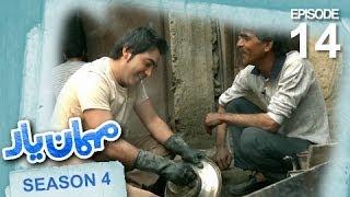 Mehman-e-Yar - Season 4 - Episode 14 / مهمان یار - فصل چهارم - قسمت  چهاردهم