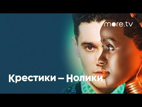 Крестики-нолики | Русский трейлер (2020)