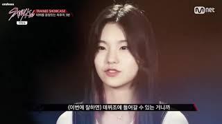 Stray Kids Episode 1 - Hwang Yeji cuts