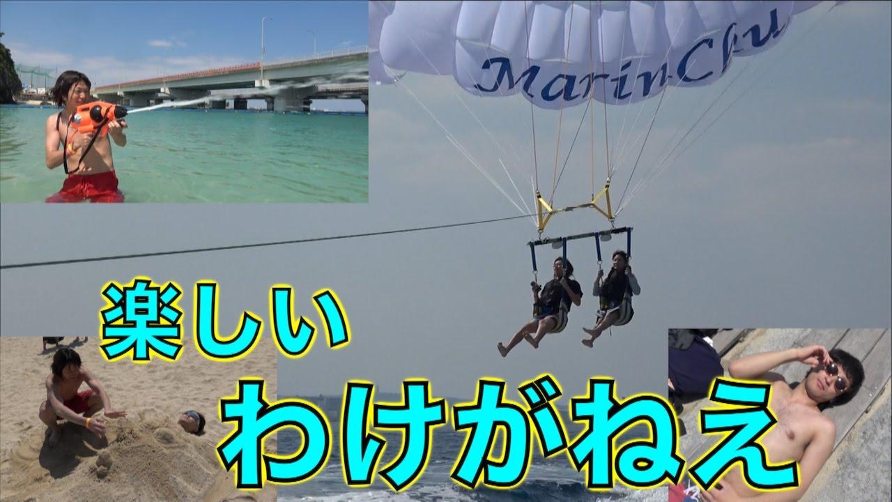 【俺らは大人】沖縄?そんなもん楽しいわけがねえだろ!!!!