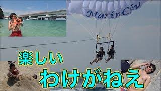 【俺らは大人】沖縄?そんなもん楽しいわけがねえだろ!!!! thumbnail