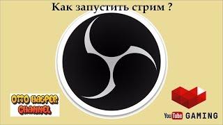 Как запустить трансляцию на Youtube через OBS Studio
