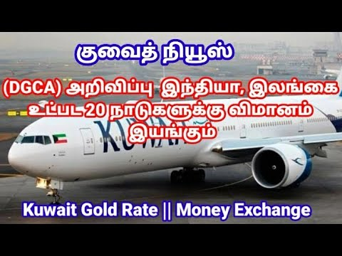 Kuwait tamil news today || Kuwait international new update || Kuwait gold rate & Money exchange from YouTube · Duration:  3 minutes 21 seconds
