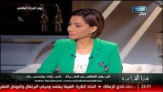 د.مايا مرسي: الناتج القومي سيزيد بنسبة 34% اذا تساوت المرأة بالرجل في العمل