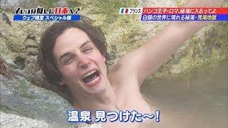 【YOUは何しに日本へ?(配信オリジナル)】ロマ、秘湯に入るってよ(2) ロマ・トニオロ 検索動画 4