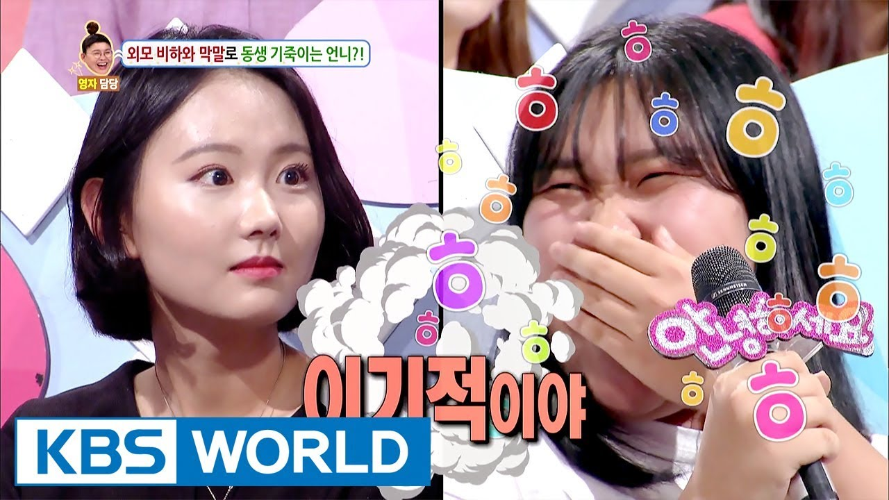 The school principal even intervened in the sister fight! [Hello Counselor / 2017.09.11]